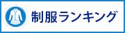 seifukuranking_banner
