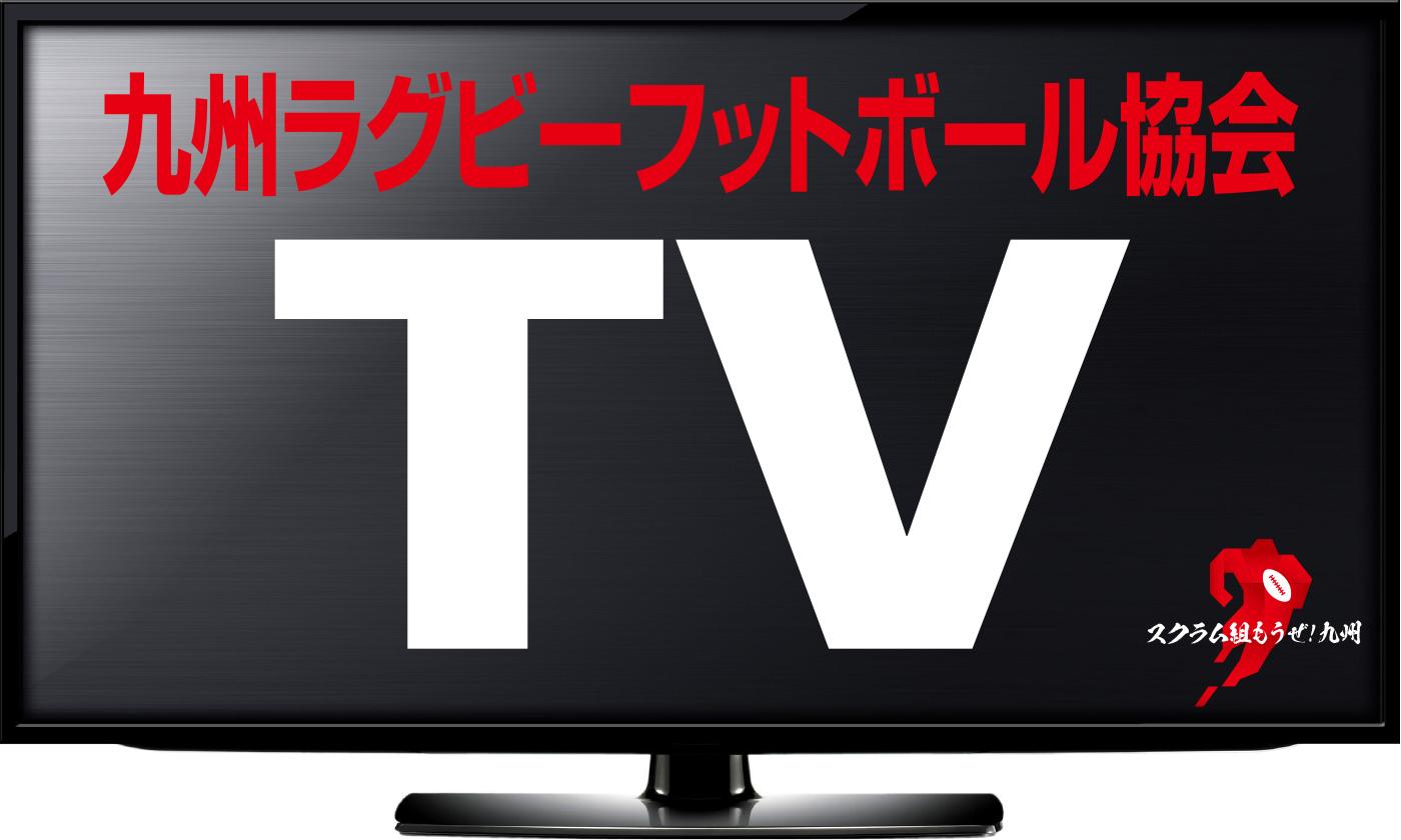 九州ラグビーフットボール協会TV