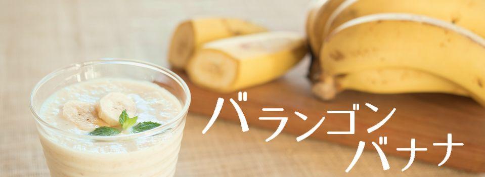 つくる人にも、食べる人にもやさしいバナナ