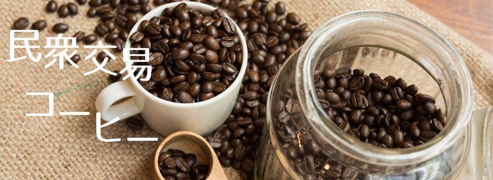 生産者とつながるコーヒー