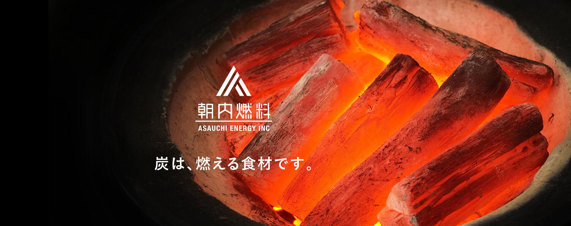 炭問屋|朝内燃料のロゴと備長炭が燃える様子