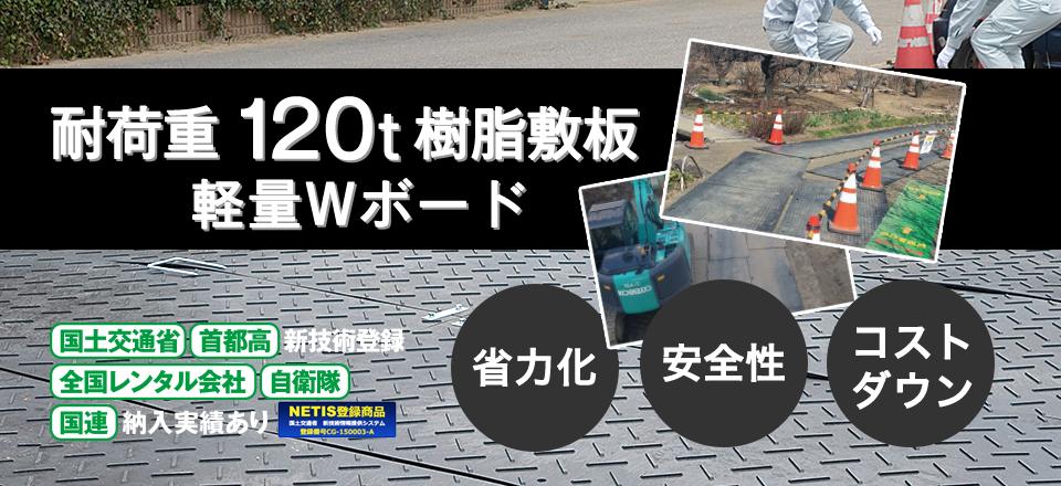 最大耐荷重120tの樹脂敷板軽量Wボード 省力化・安全性・コストダウンに最適