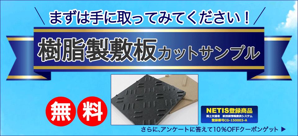 樹脂敷板カットサンプル無料