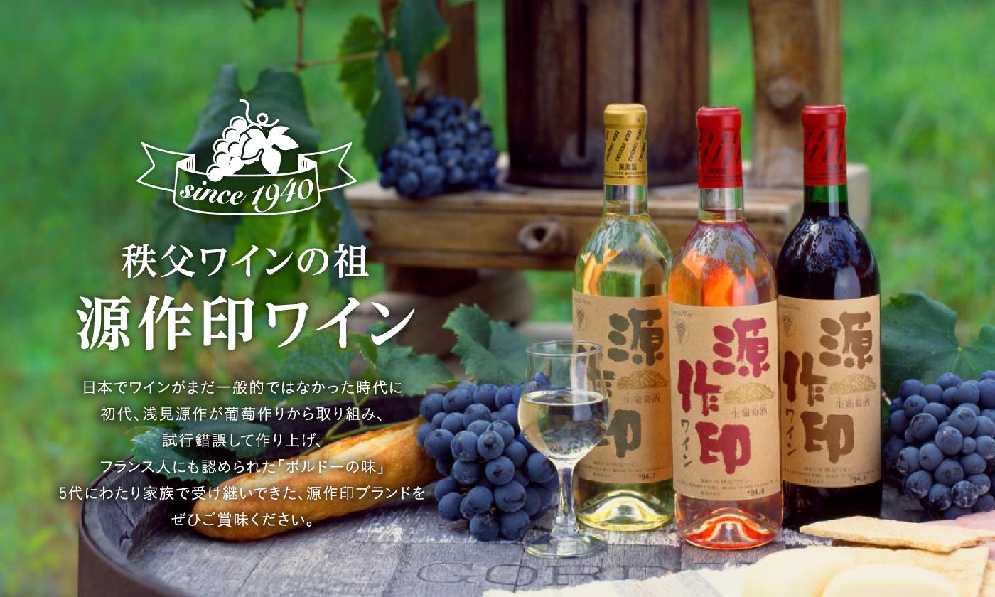 秩父ワインの祖 源作印ワイン