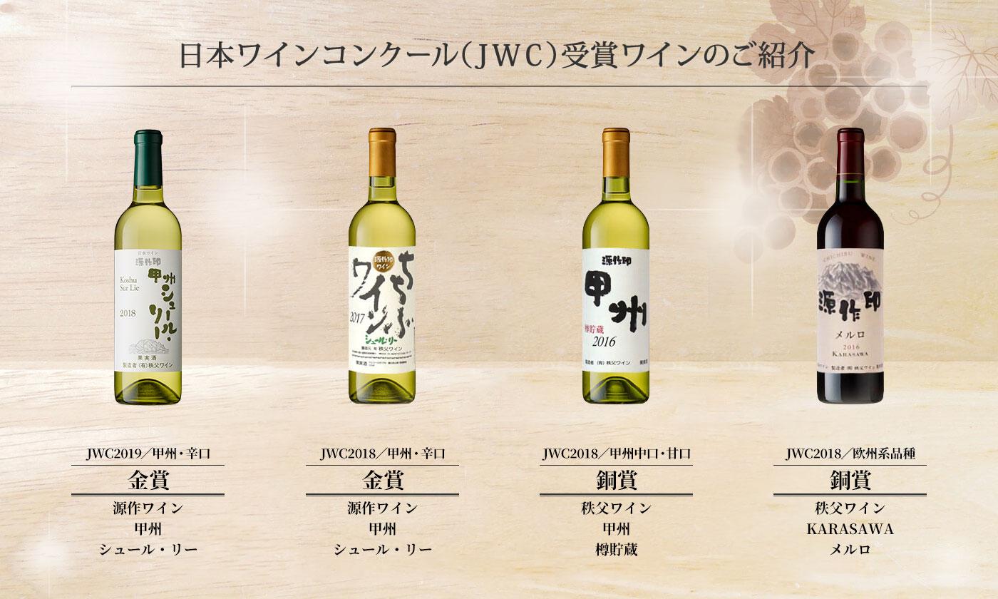 日本ワインコンクール(JWC)受賞ワインの紹介