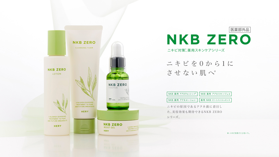 nkb_zero_ series