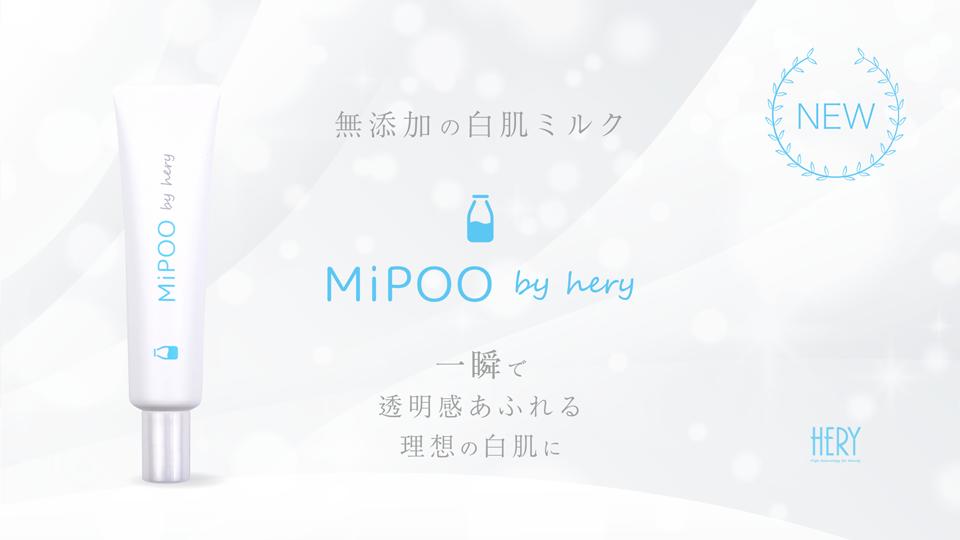 mipoo_new