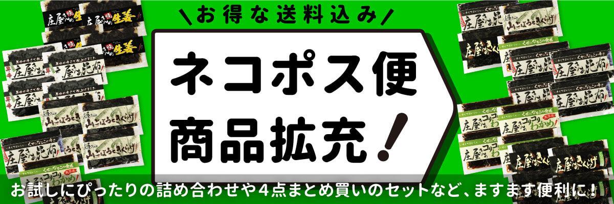ヒラスイオンラインショップお友達紹介キャンペーン