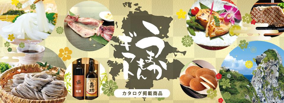 うまかもんの宝庫 長崎県壱岐島の名産品をお取り寄せ