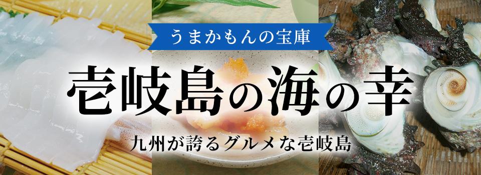 壱岐麦焼酎と壱岐の日本酒