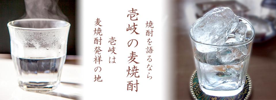 壱岐 日本酒 横山五十