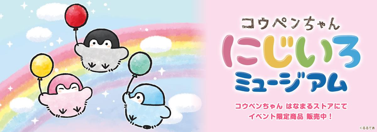 コウペンちゃんオリジナルBOX