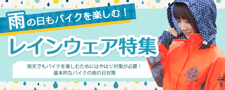 【レディースバイク用品Baico】女性用レインウェア