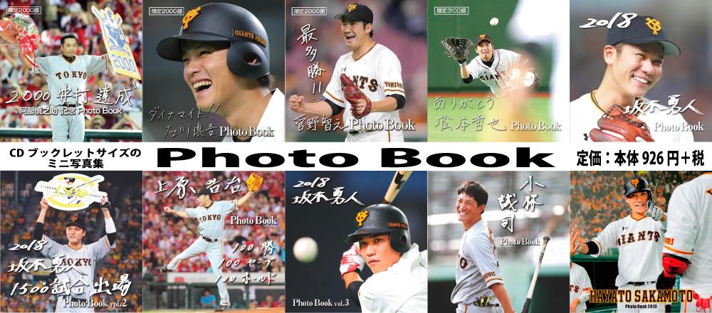 私の高校野球2