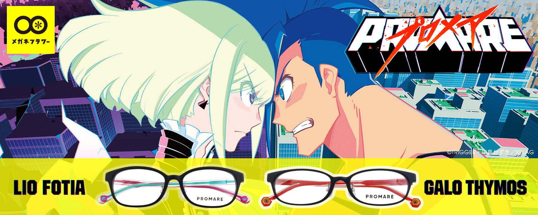 UV420サングラス