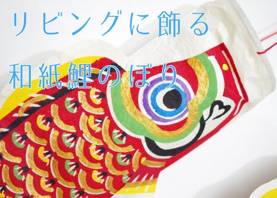 和紙鯉のぼり