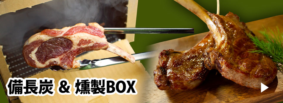 SUMI 備長炭&燻製BOX
