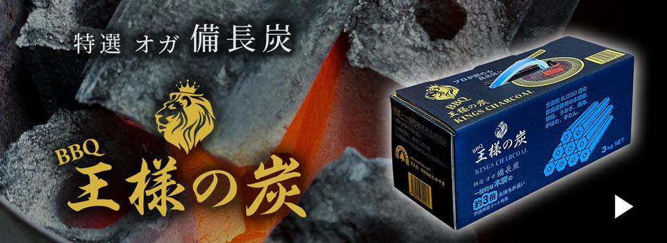 王様の炭 特選オガ備長炭 3kg 使い切りやすい炭