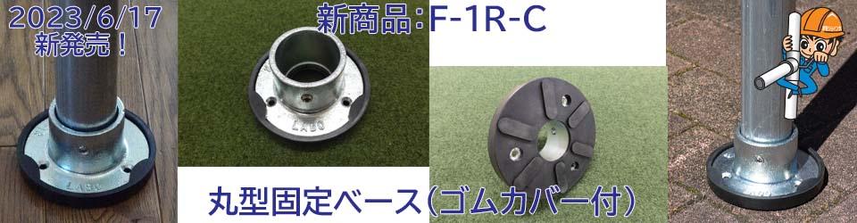 D-1L-90/D-1X-90/D-1W