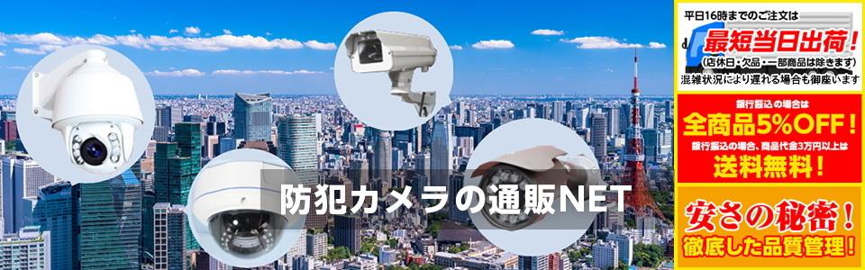 防犯カメラ専門店「通販NET」