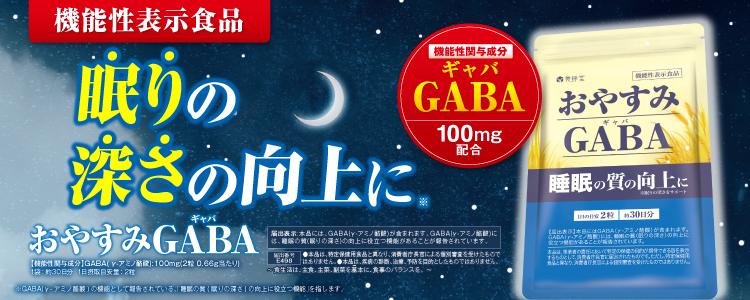 2つの機能性のGABAが血圧と眠りの深さをサポート